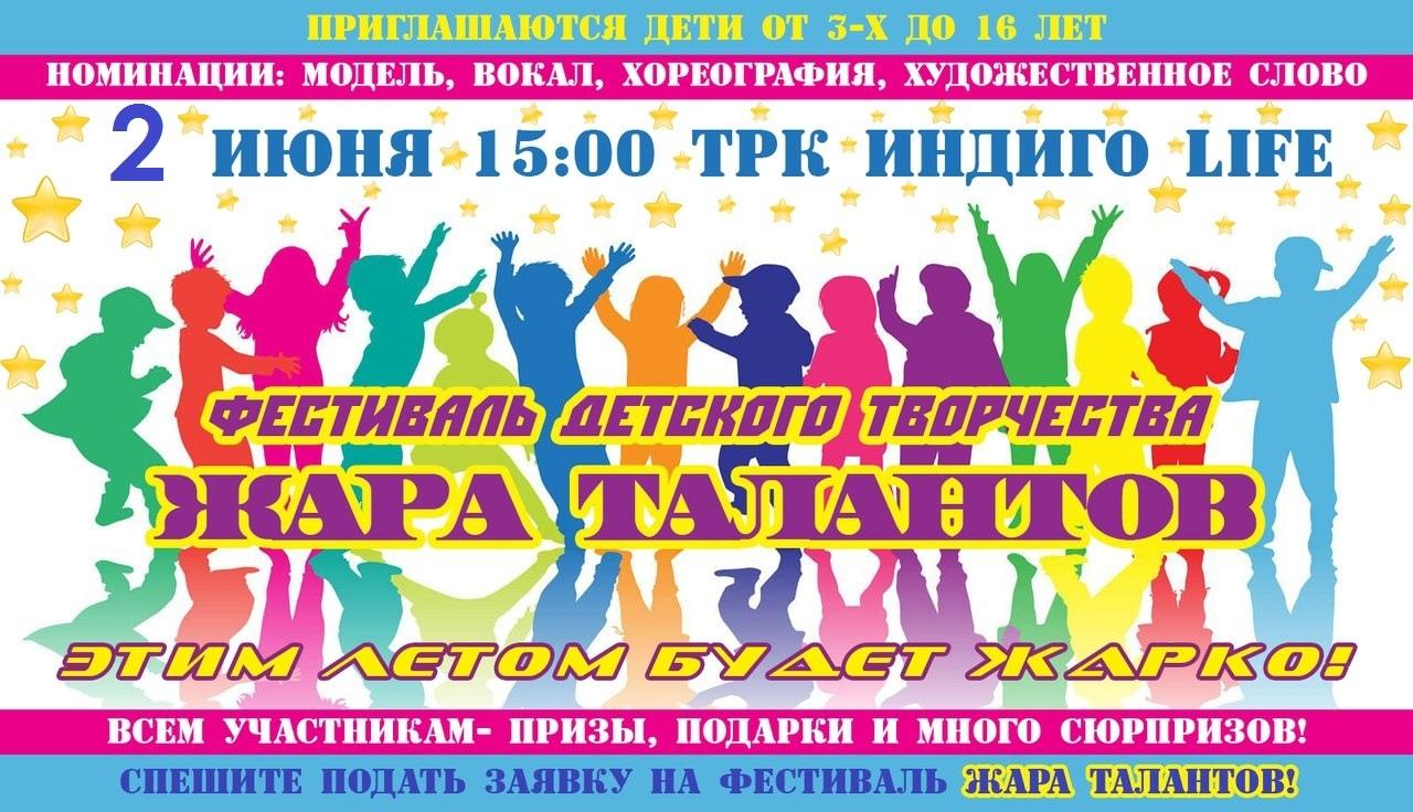 Фестиваль Детского Творчества «ЖАРА ТАЛАНТОВ»