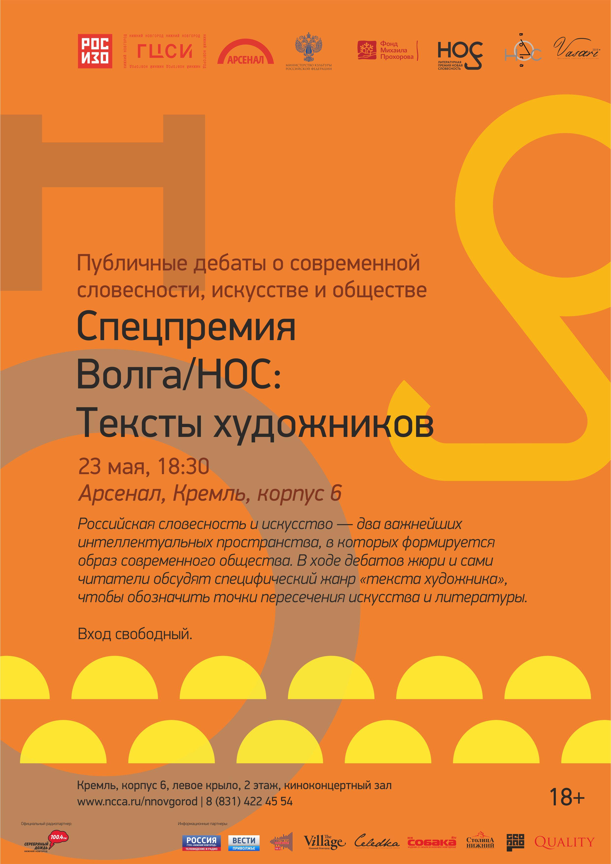 публичные дебаты спецпремии «Волга/НОС: Тексты художников»