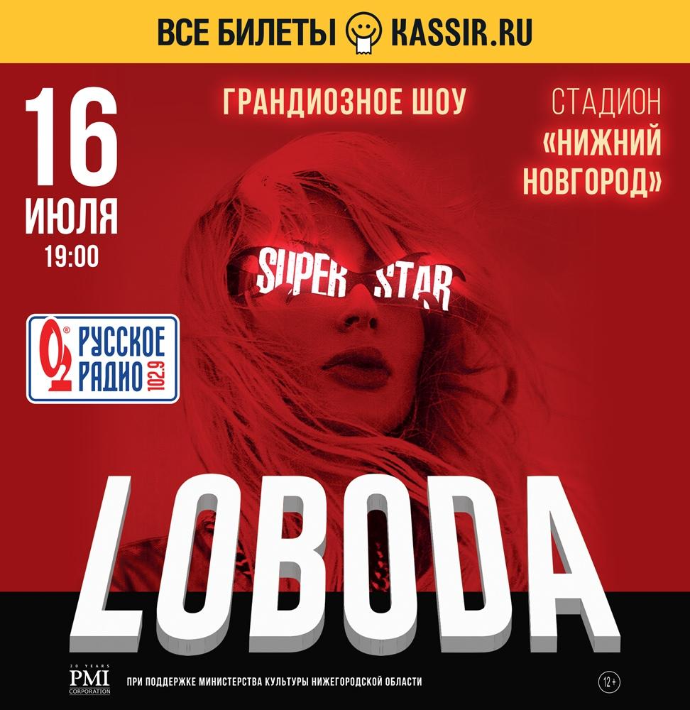 концерт LOBODA с шоу «SuperStar»