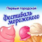Ежегодный городской фестиваль мороженого в