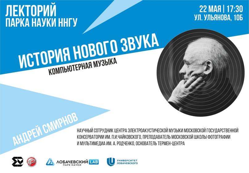 лекция Андрея Смирнова «Компьютерная музыка»