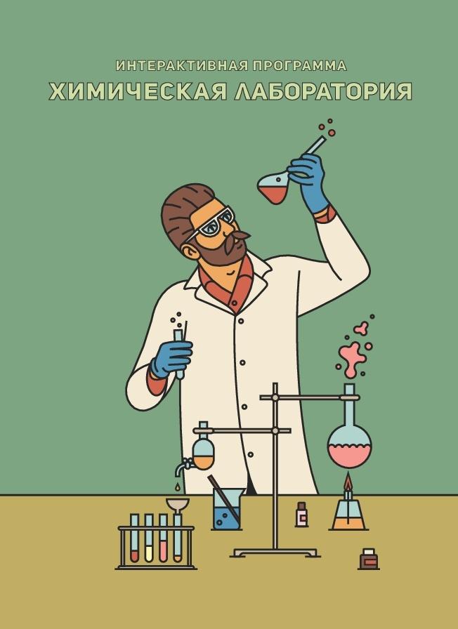 Химическая безопасность картинки для
