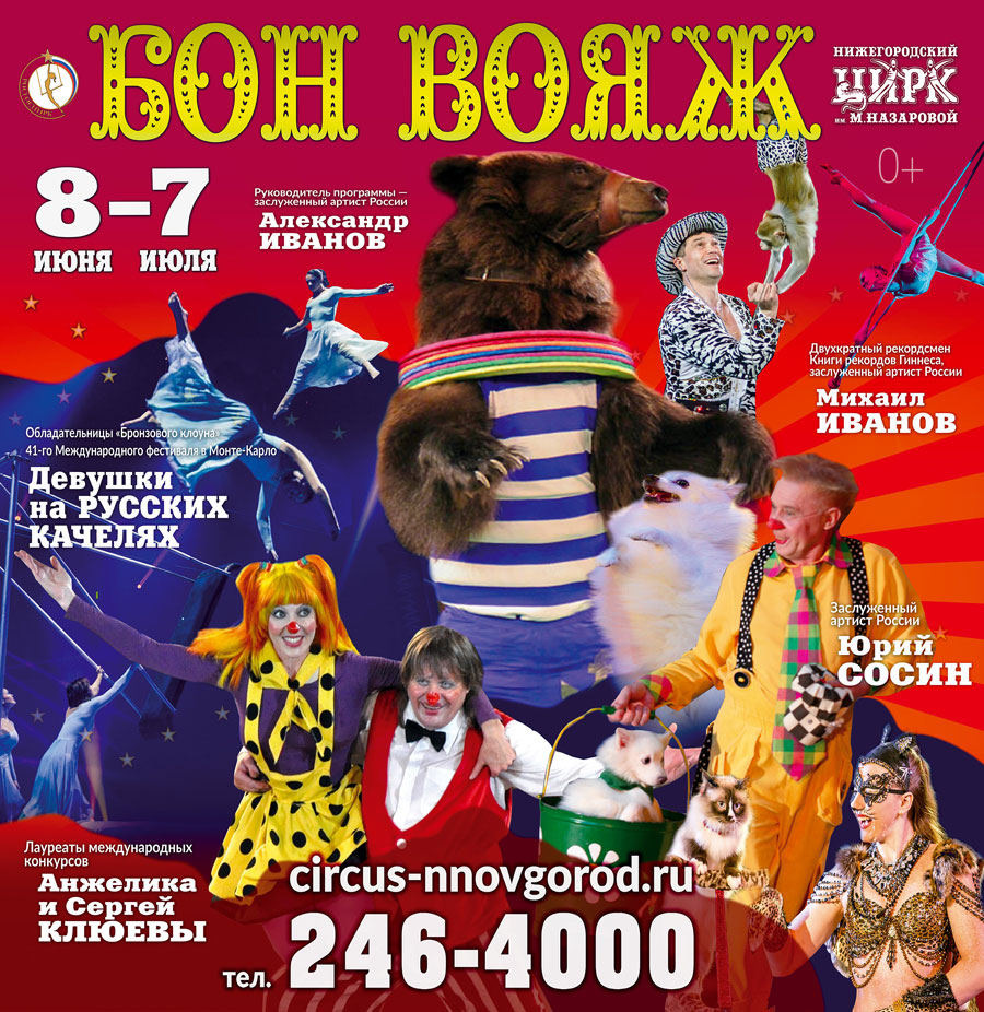 цирковая  программа Бон Вояж