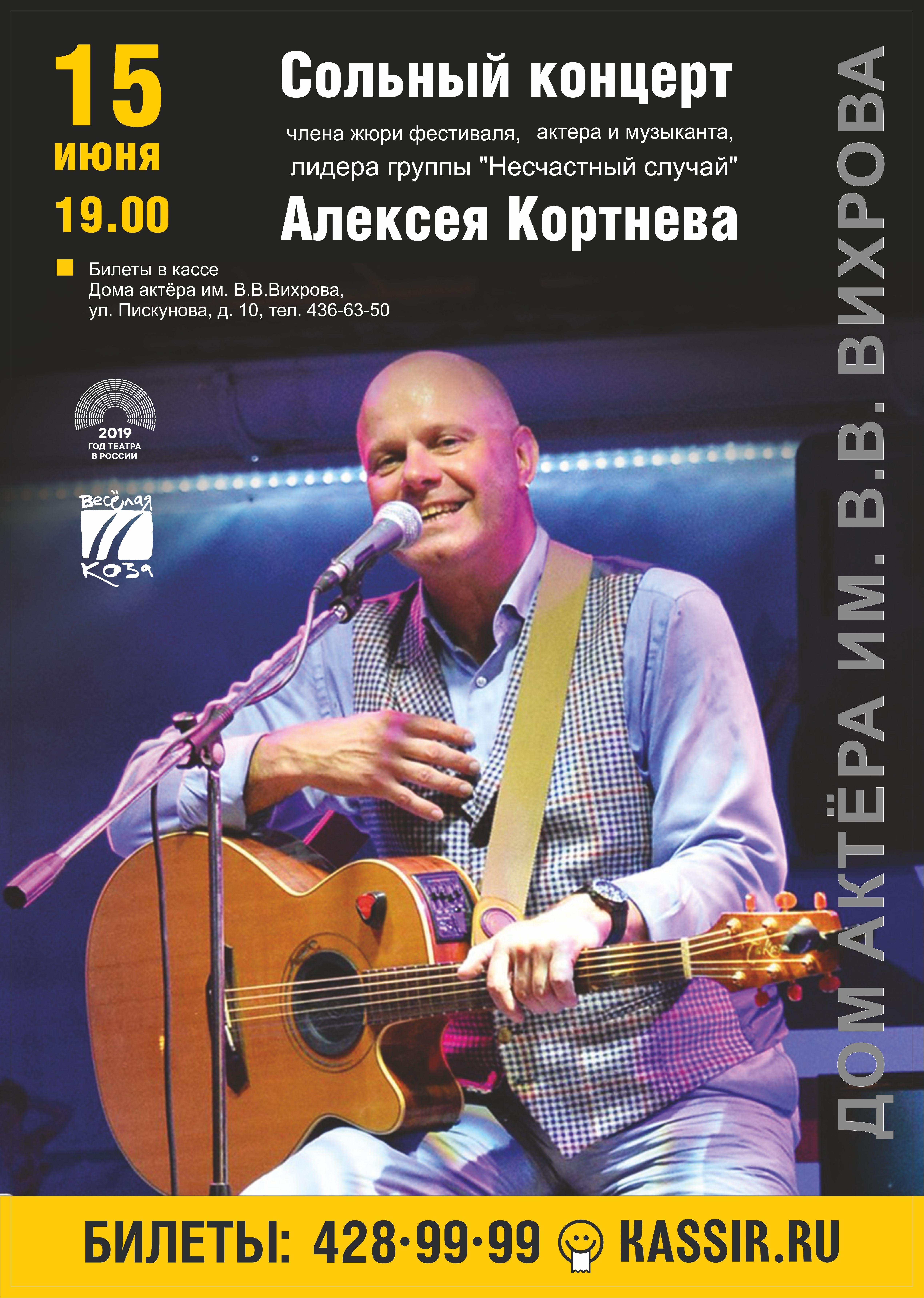 Сольный концерт А. Кортнева