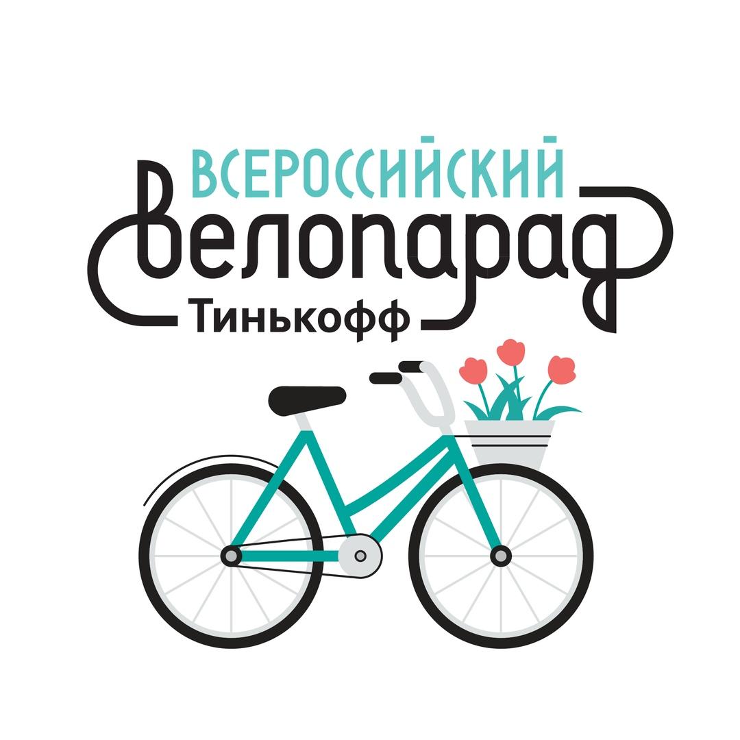 Нижегородский Велопарад Тинькофф