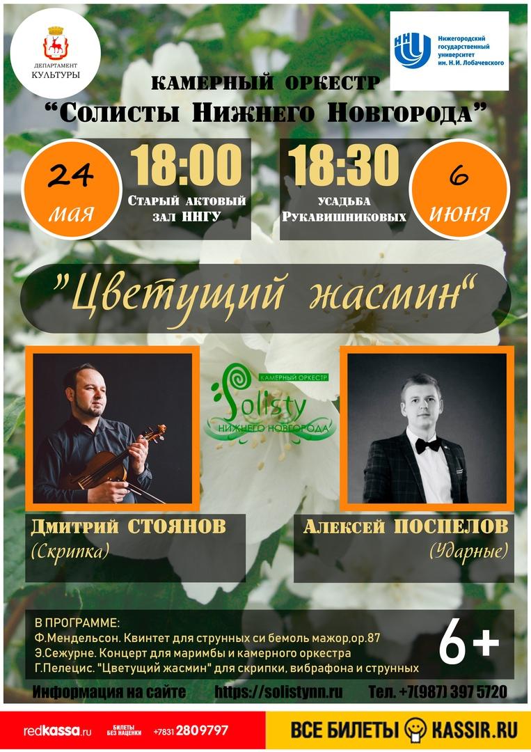 концерт ЦВЕТУЩИЙ ЖАСМИН
