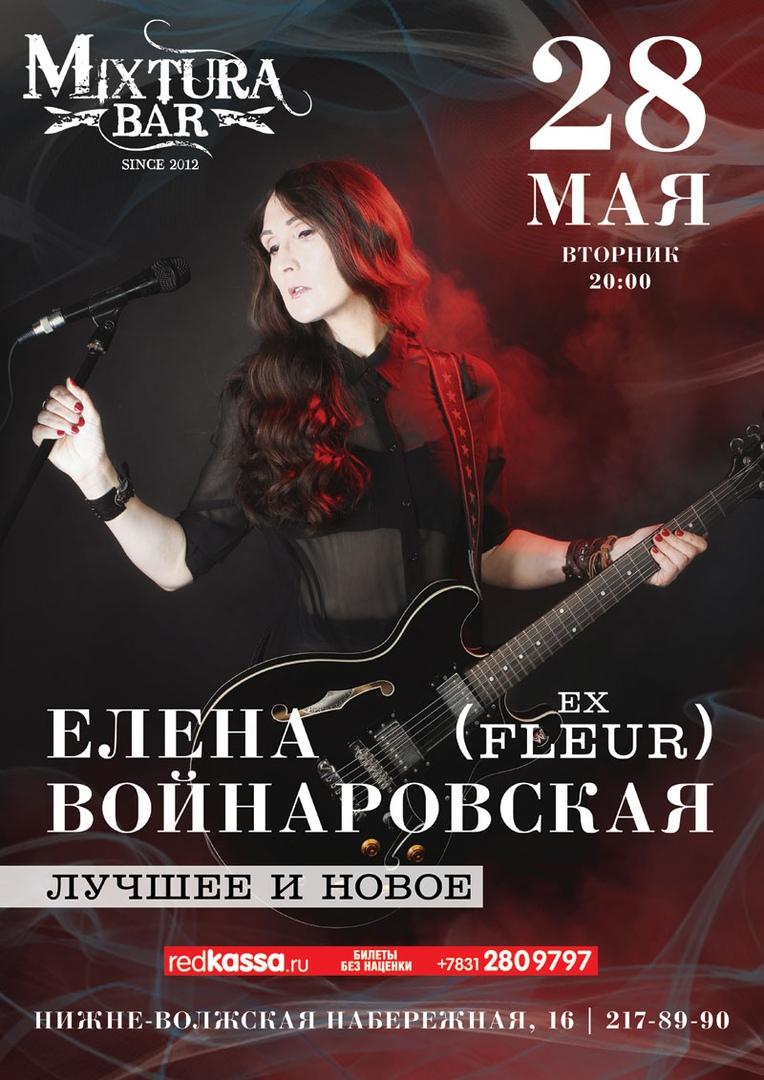 концерт Елена Войнаровская (FLЁUR)
