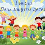 праздник Международный День Защиты Детей!