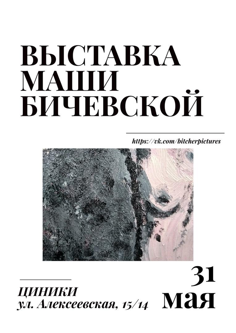 Выставка Маши Бичевской в ЦИНИКАХ