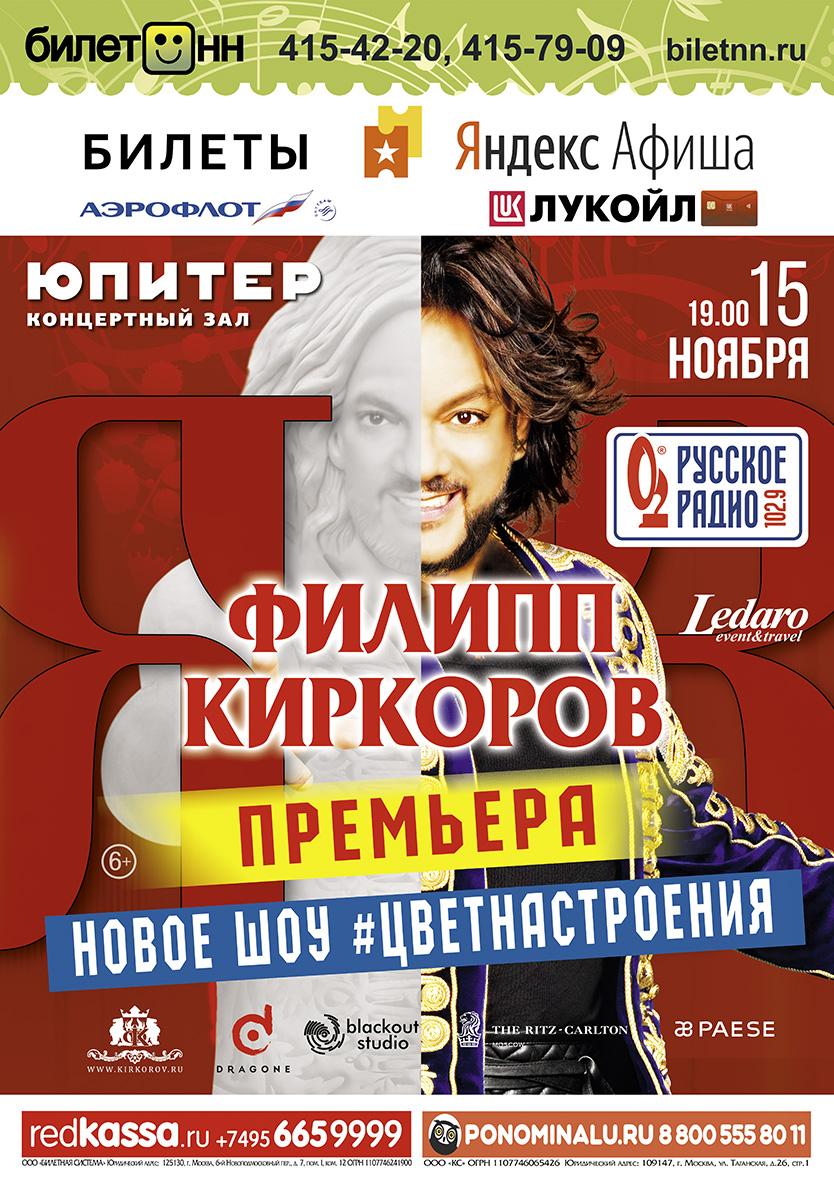 Концерт Филиппа Киркорова Я+Я. Цвет настроения..