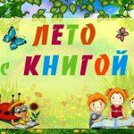 летние чтения