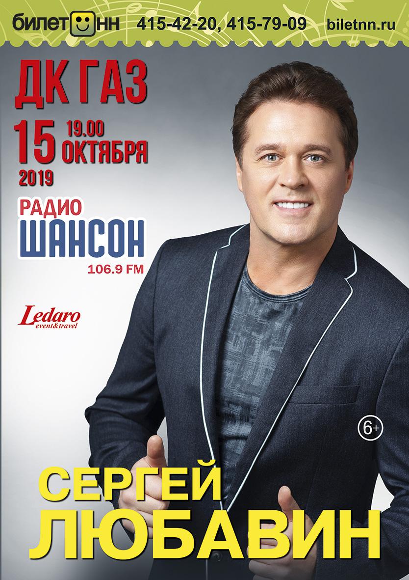 Концерт Сергея Любавина