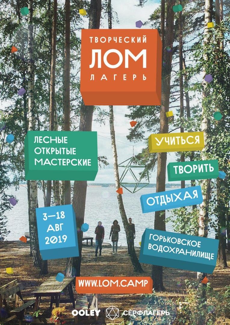 Лагерь свободного творчества для взрослых людей – Лесные открытые мастерские (ЛОМ)