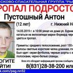 пропал 12-летний мальчик