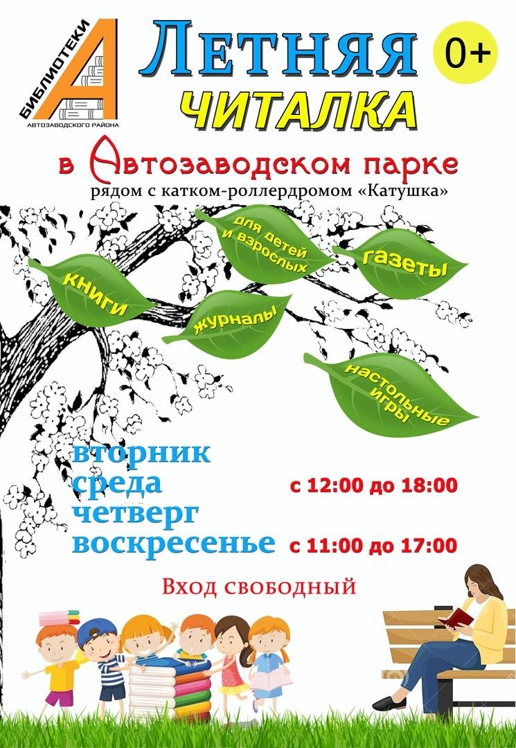 Летняя читалка в Центральном парке культуры и отдыха Автозаводского района