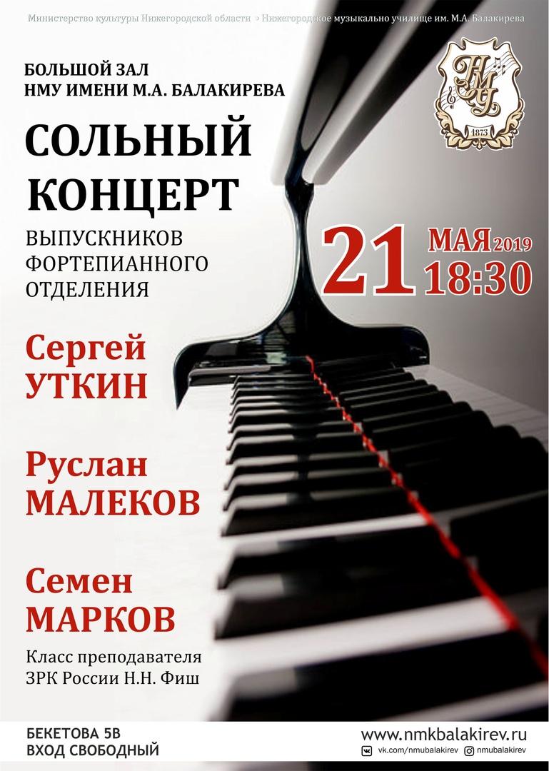 Сольные концерты выпускников фортепианного отделения