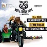 Фестиваль Moto Family Days