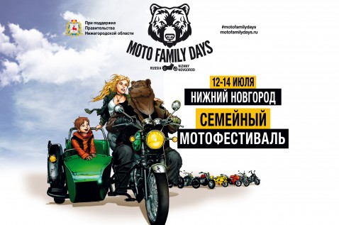 Фестиваль Moto Family Days