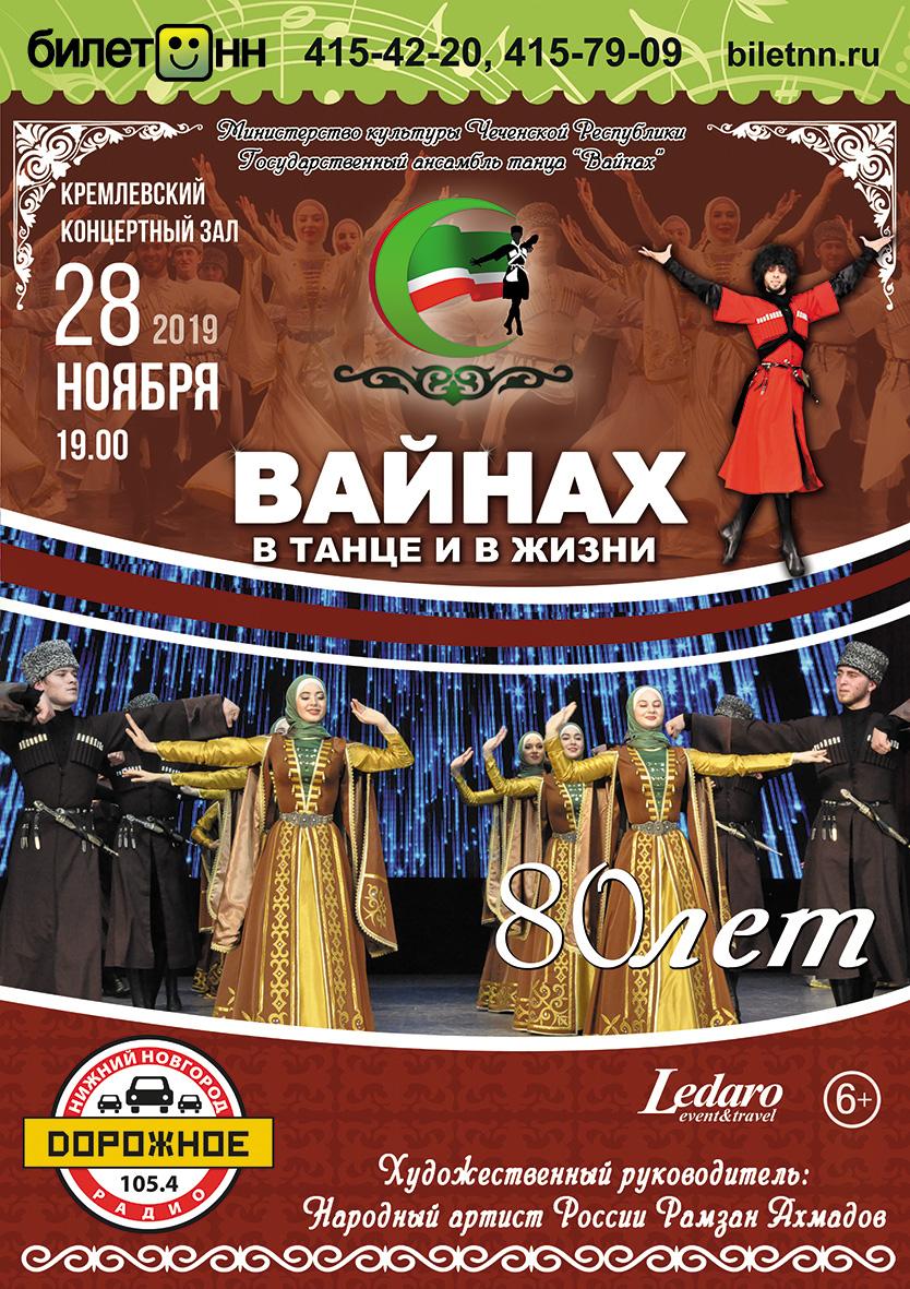 Концерт Чеченского государственного ансамбля танца Вайнах