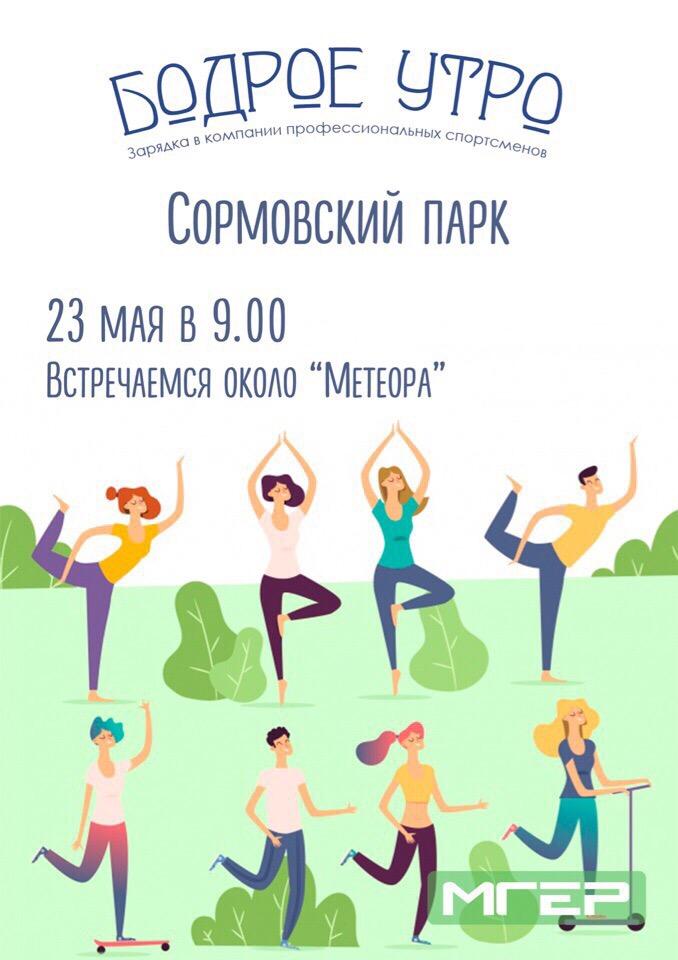 Открытая тренировка в Сормовском Парке