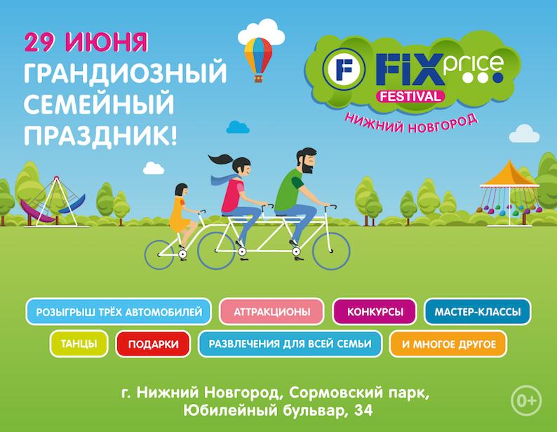 Fix Price Festival