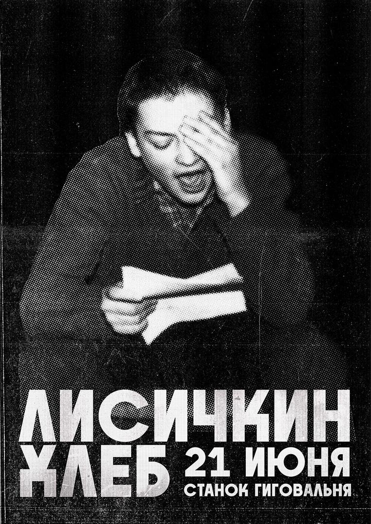 концерт группы ЛИСИЧКИН ХЛЕБ