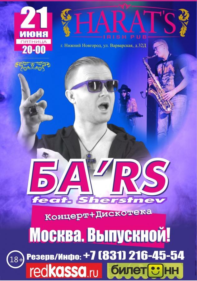 вечеринка БА'RS ft. SherstneV — МОСКВА.Выпускной!