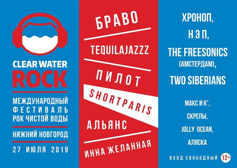 Международный Фестиваль Рок Чистой Воды