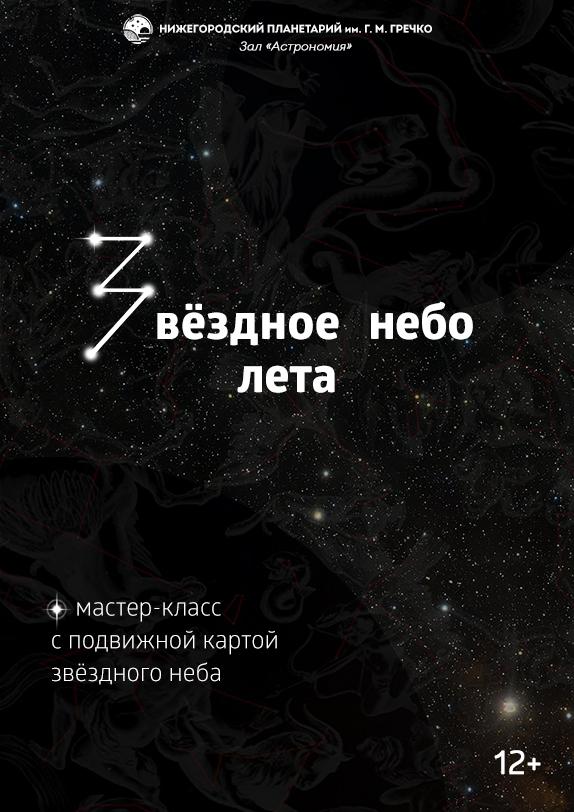 Звёздное небо лета