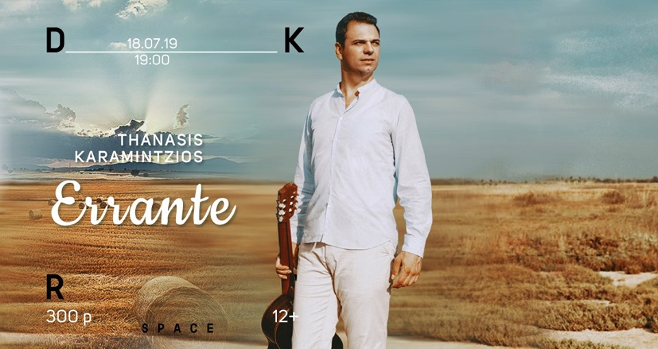 Концерт Thanasis Karamintzios (Греция)