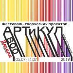 Фестиваль творческих проектов АРТиКУЛ