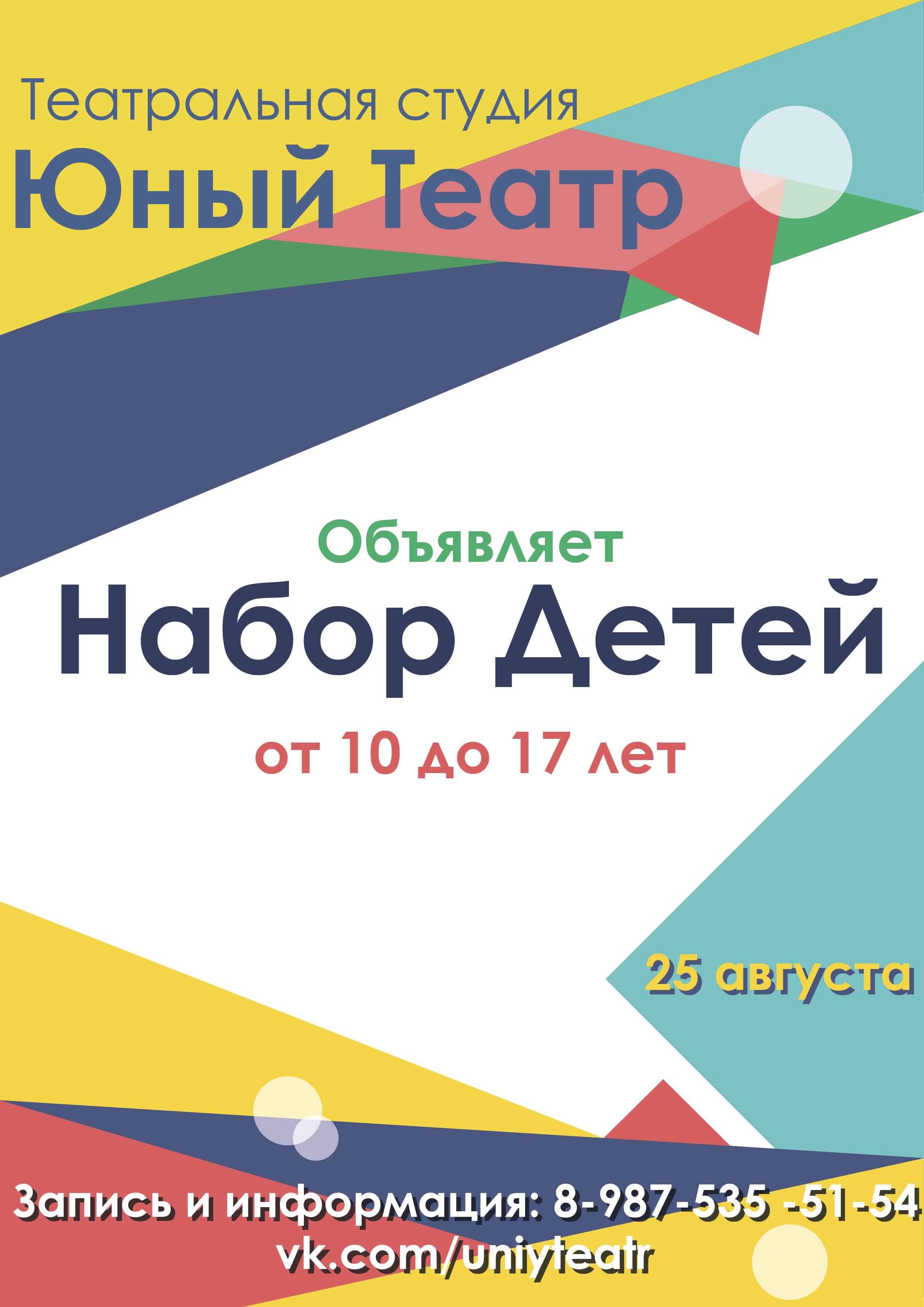 """Набор в театральную студию """"Юный театр"""""""