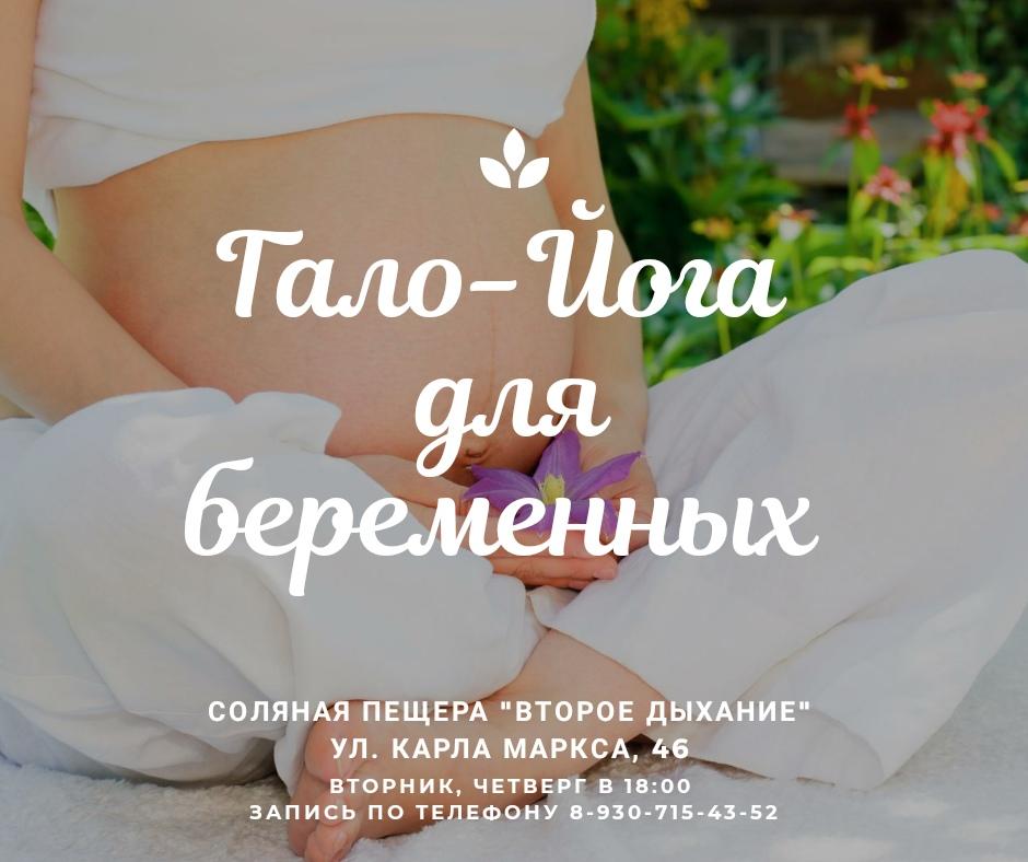 занятия Гало-Йогой для беременных