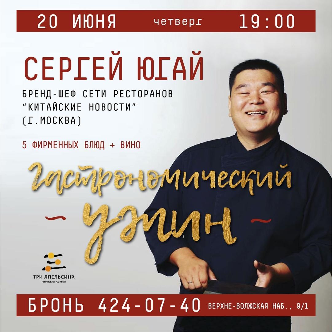 Гастрономический ужин -Сергей Югай