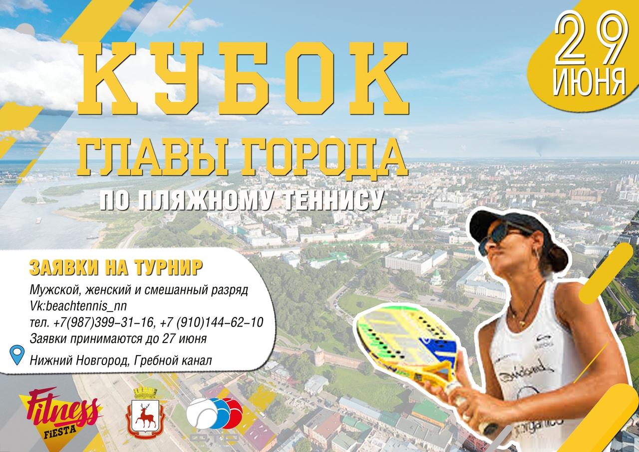 Кубок главы города Нижнего Новгорода по пляжному теннису