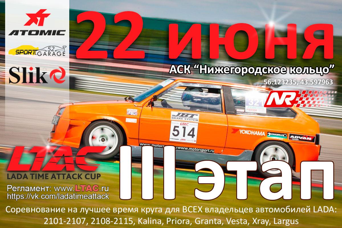 третий этап LADA Time Attack Cup 2019