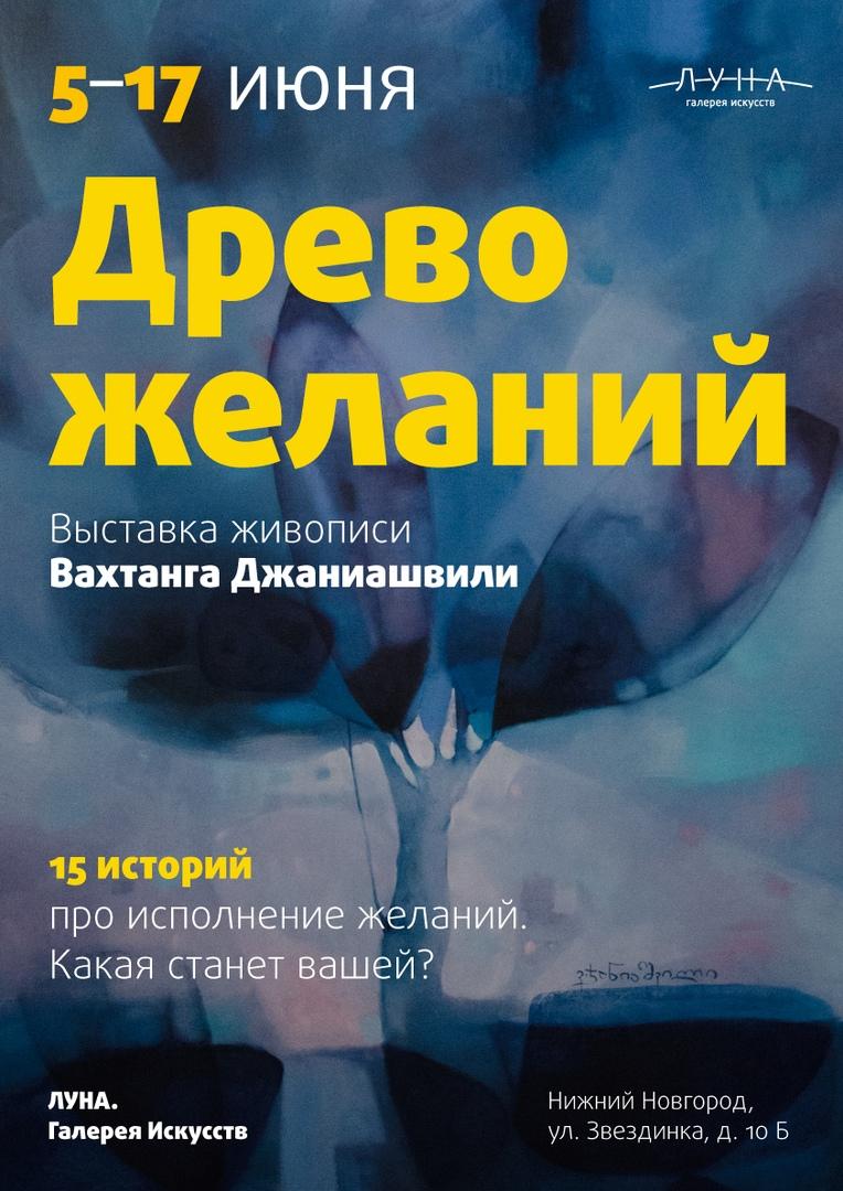 Выставка живописи Вахтанга Джаниашвили «Древо желаний»