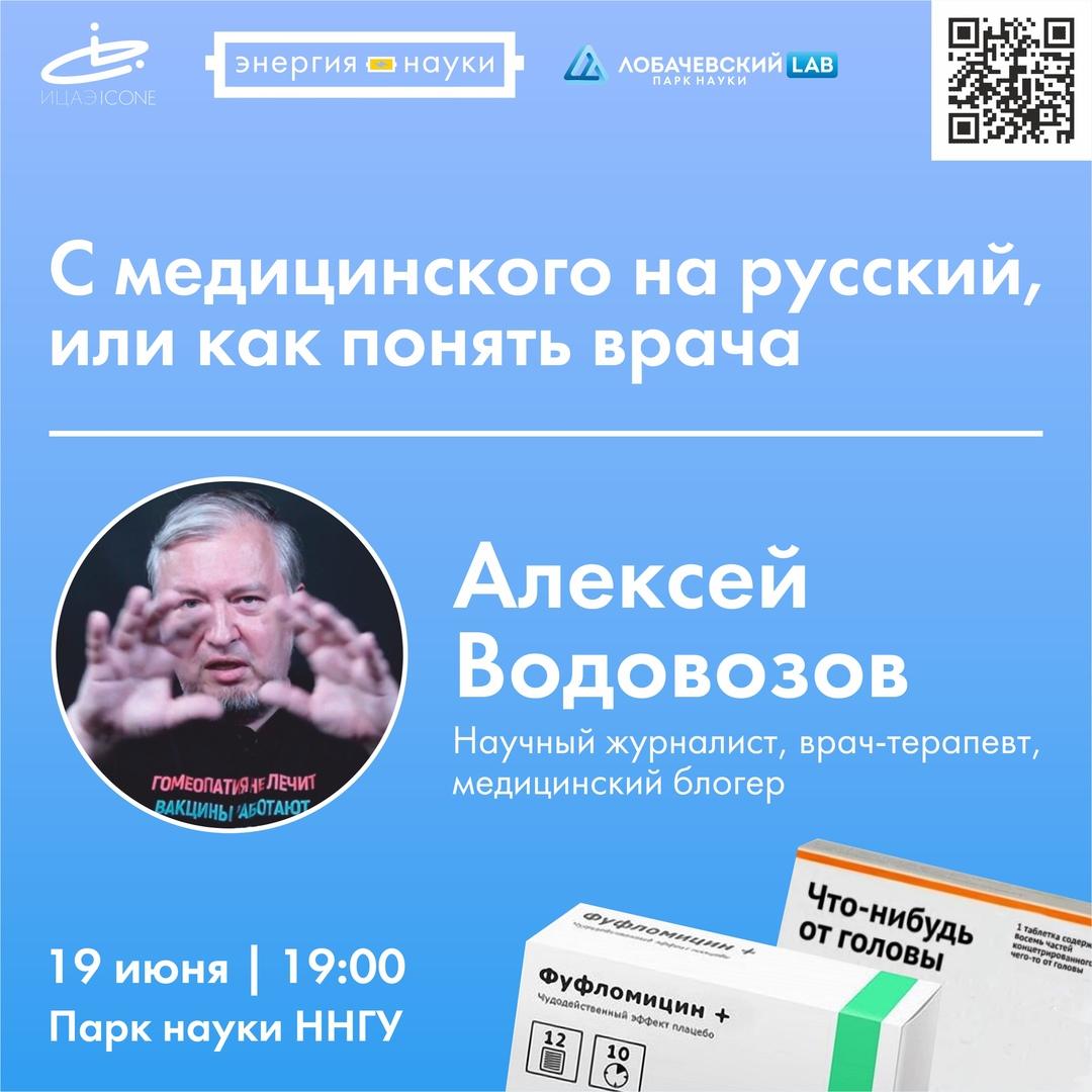 Лекция Водовозова «С медицинского на русский»