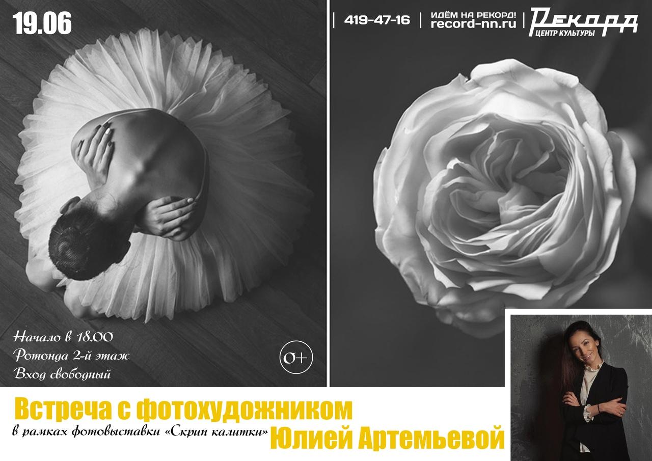Встреча с фотохудожником Юлией Артемьевой