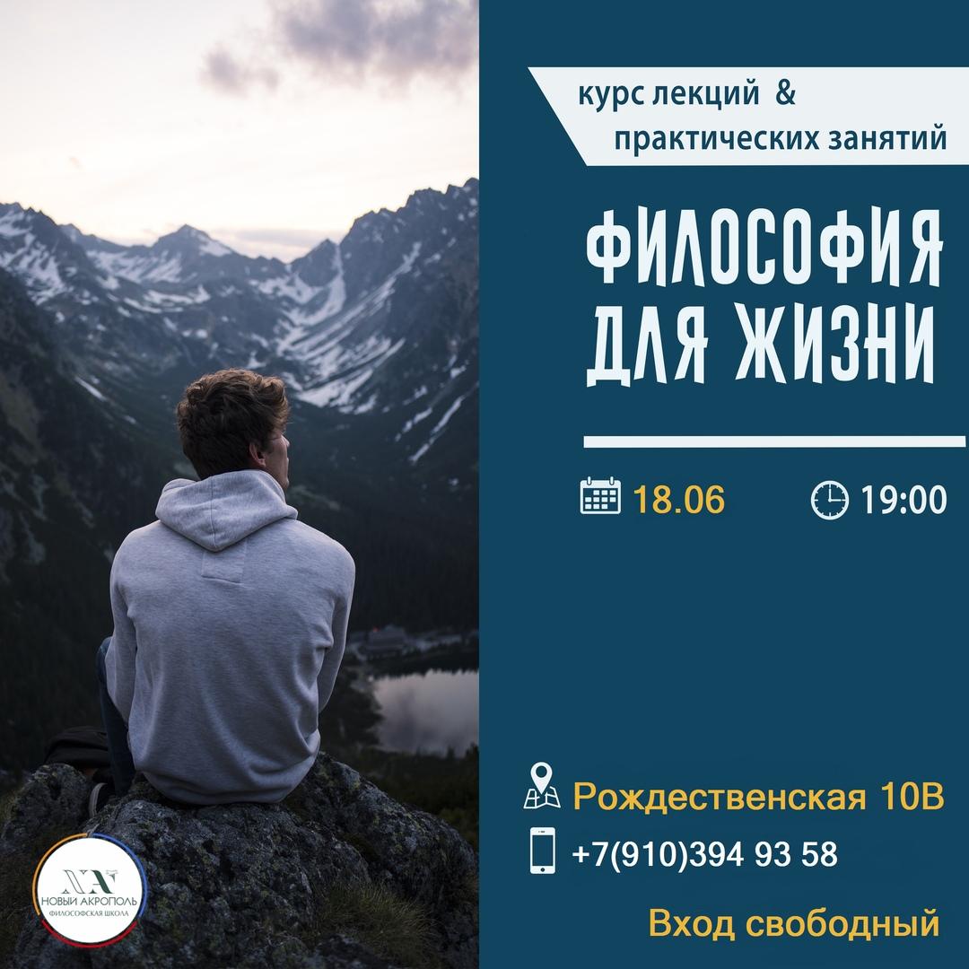 Презентационное занятие курса «Философия для жизни»