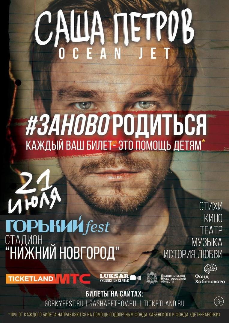 шоу актера театра и кино Александра Петрова #ЗАНОВОРОДИТЬСЯ