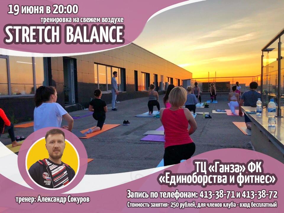 Тренировка на закате «STRETCH BALANCE» в Единоборства и фитнес!
