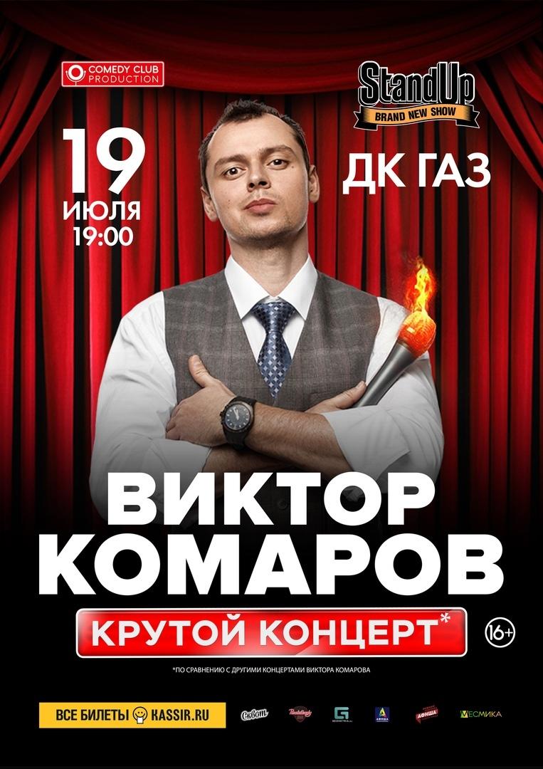 Большое сольное стендап шоу Виктора Комарова