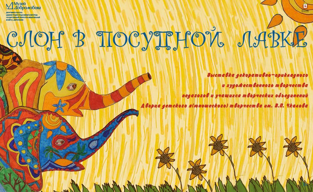 Выставка «СЛОН В ПОСУДНОЙ ЛАВКЕ»