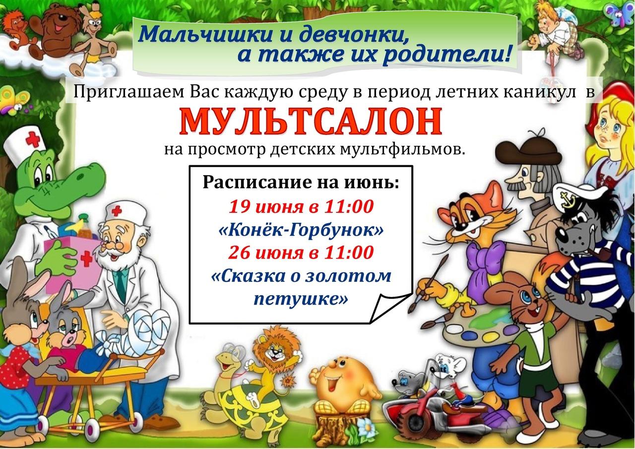 просмотр детских мультфильмов МУЛЬТСАЛОН