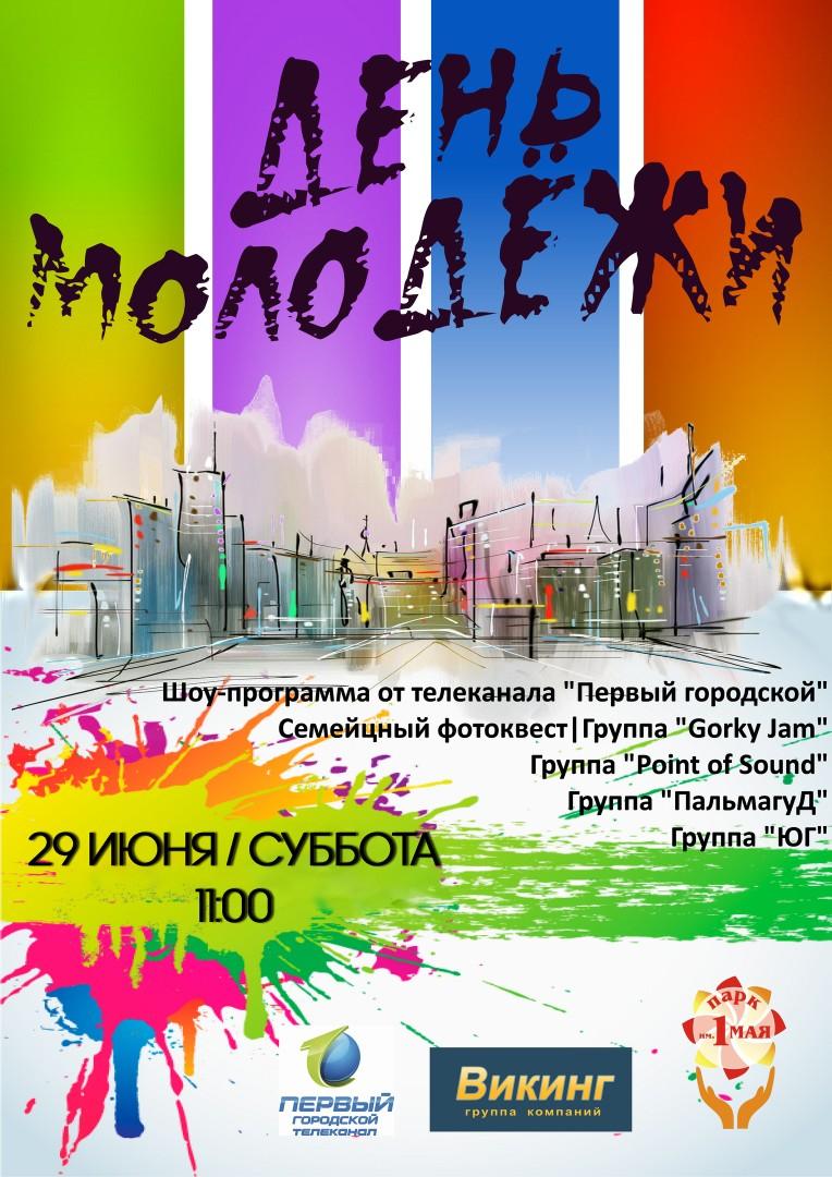 День Молодёжи — большой фестиваль