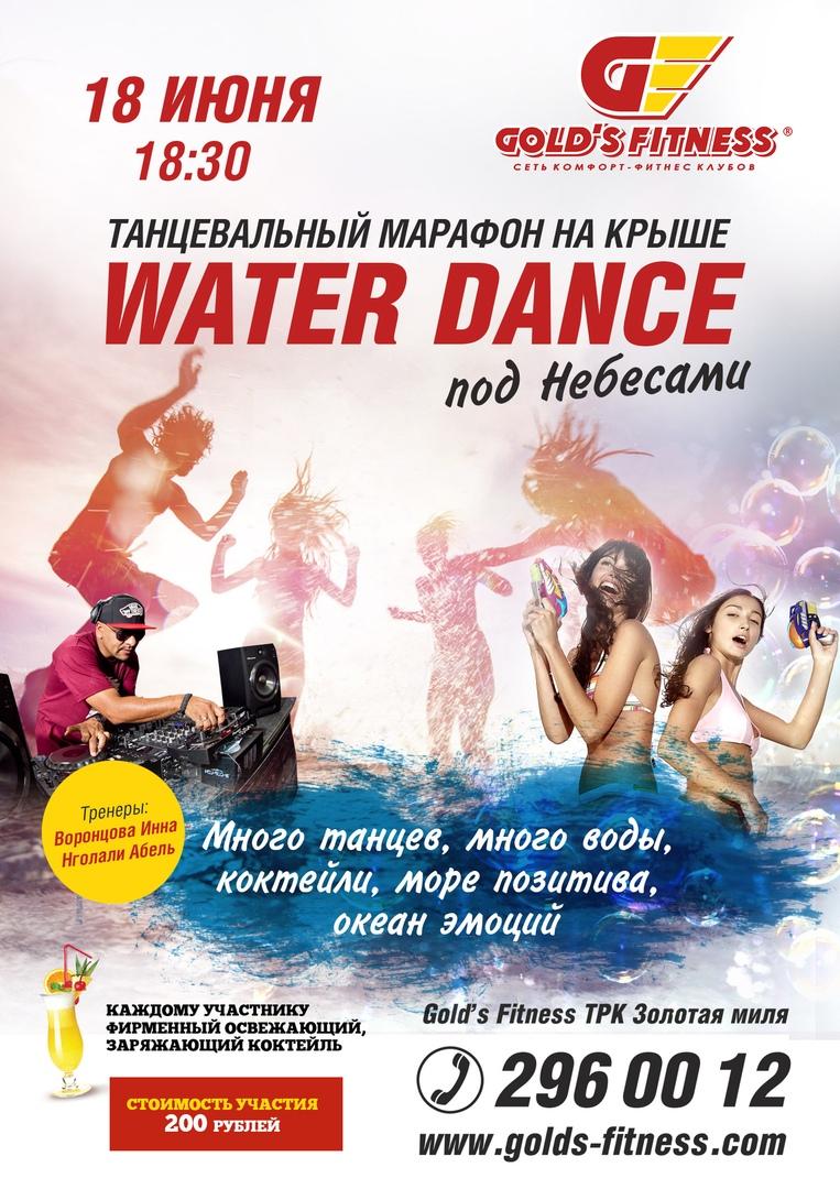 танцевальный марафон Water Dance