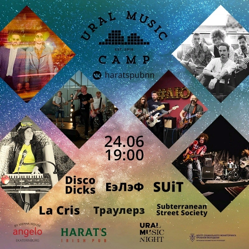 Концерт ТУР URAL MUSIC CAMP
