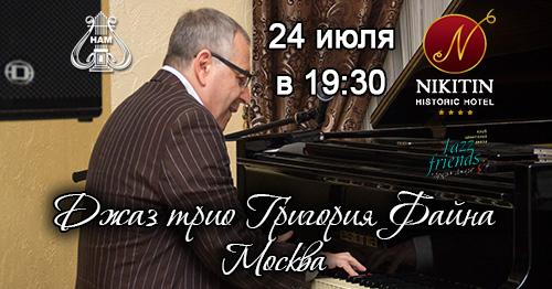 Джаз трио Григория Файна (Москва)