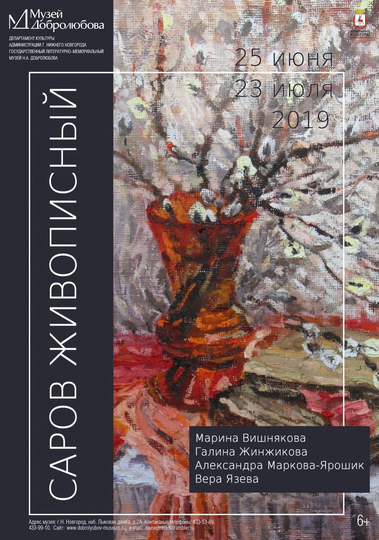 выставка живописи и графики «Саров живописный»